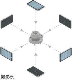 3DMAS-Labお問い合わせ 撮影例 株式会社マスナガ ねじ・機械工具・器具