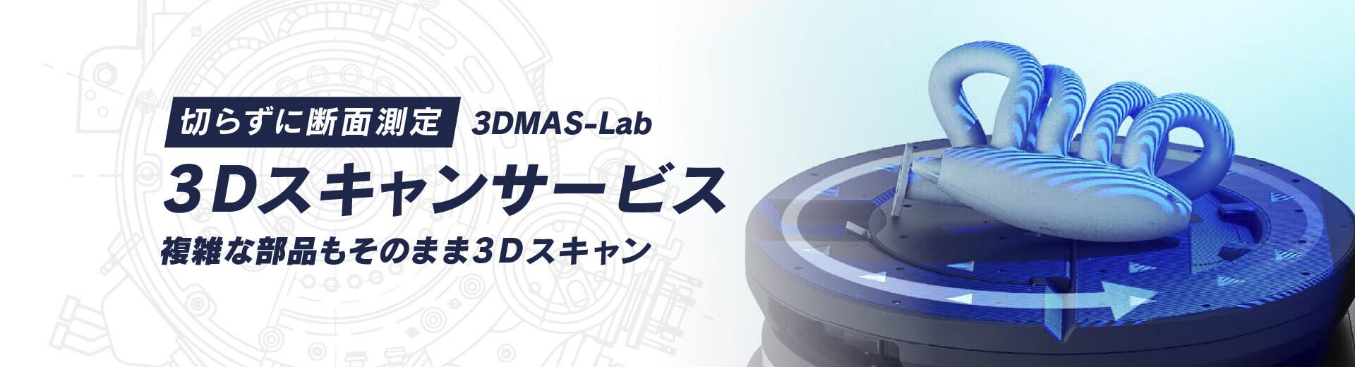 3Dスキャン+測定サービス 3DMAS-Lab 複雑な部品もそのままスキャン 株式会社マスナガ