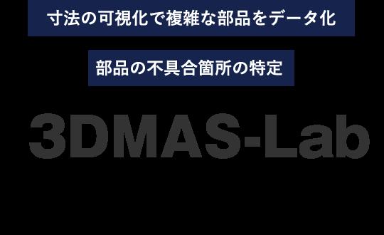 寸法の可視化で複雑な部品をデータ化 部品の不具合箇所の特定 3DMAS-Lab 製品の改善・開発を加速する、今までにない高精度3Dスキャン+測定サービス。株式会社マスナガ