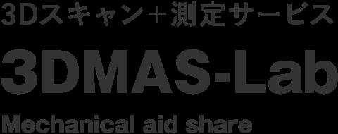 3Dスキャン+測定サービス 3DMAS-Lab Mechanical aid share 株式会社マスナガ