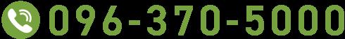 096-370-5000 スマートマット 無料資料請求 電話番号