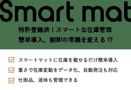 スマートマット 特許登録済!スマートな在庫管理 簡単導入、棚卸の常識を変える!?