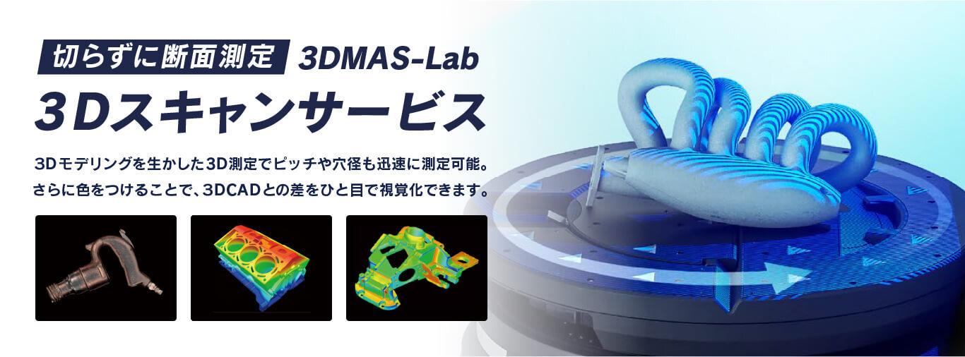 3Dスキャン+測定サービス 株式会社マスナガ