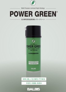 PowerGreenのコピー