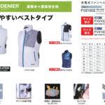 マキタ空調服、充電式ファンベスト