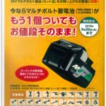 HIKOKI(旧日立工機)商品の36Vマルチボルト マルチボルト蓄電池(メーカー希望小売価格24500円相当)をもう一個プレゼント