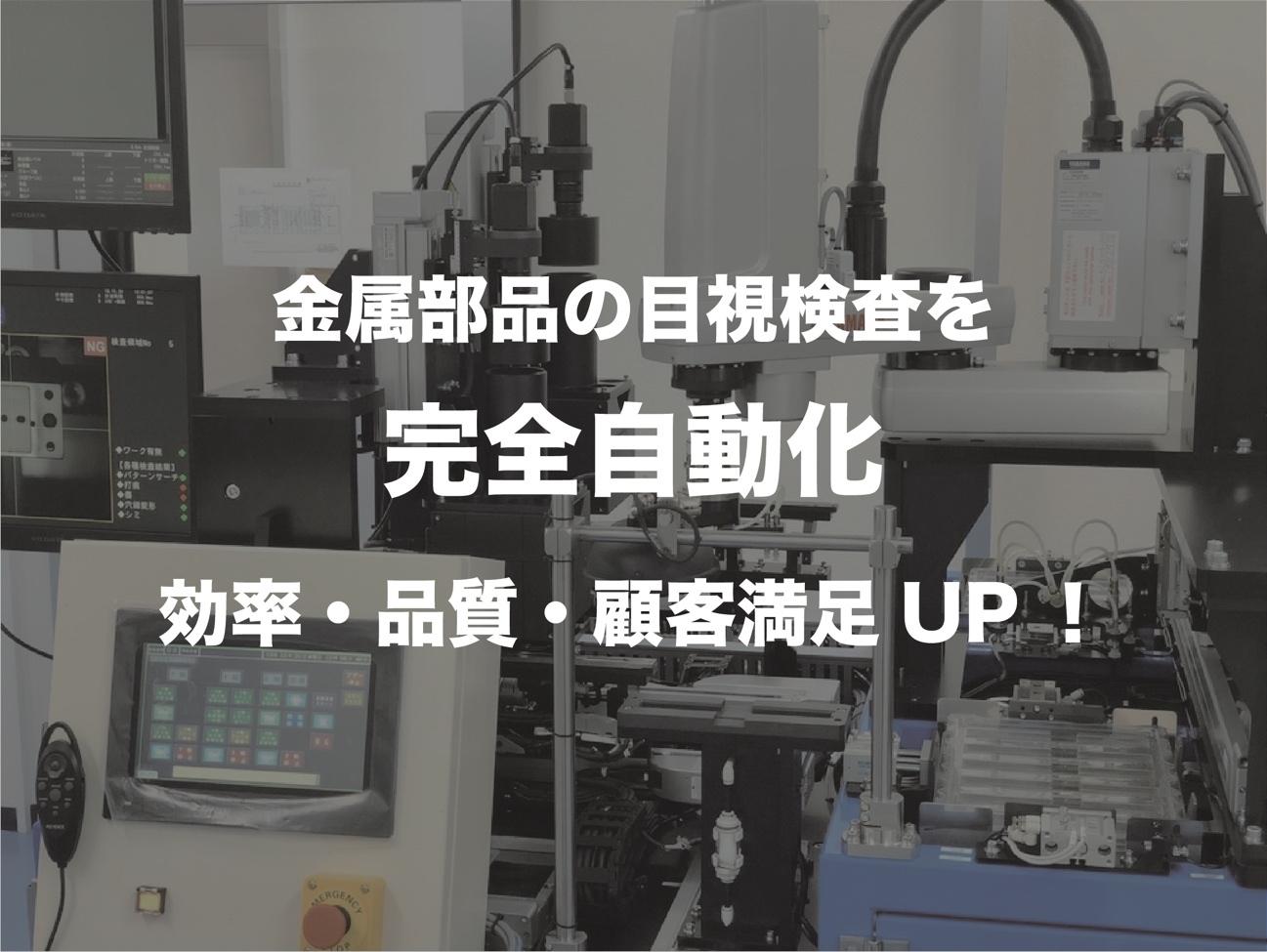 金属部品の目視検査を完全自動化!効率・品質・顧客満足UP